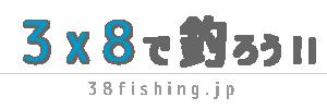 3×8で釣ろう!!